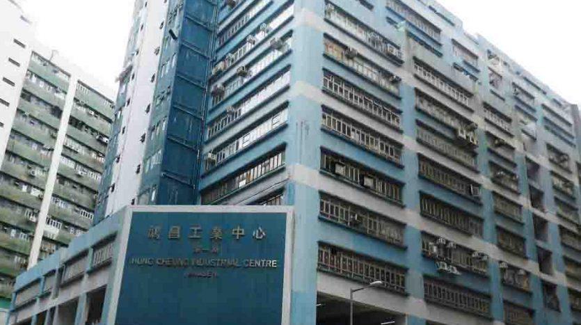 鴻昌工業中心
